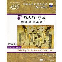 新TOEFL考试技能培训教程(中高级)(含2张CD)