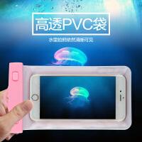 手机防水袋水下拍照温泉游泳手机袋苹果7华为通用触屏防水潜水套
