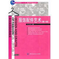 【旧书二手书8新正版】服饰配件艺术(第3版) 许星 9787506456005 中国纺织出版社