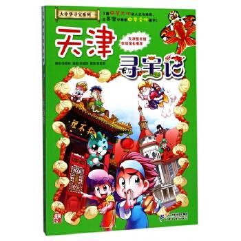 天津寻宝记/大中华寻宝系列