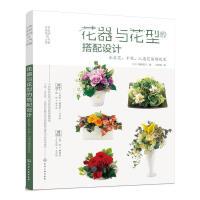 日本花艺名师的人气学堂 花器与花型的搭配设计 永生花 干花 人造花装饰花艺 花型搭配设计 空间装饰花 手捧花束插花技法