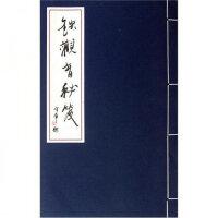 铁观音秘笈(线装本)【正版图书,品质保障】