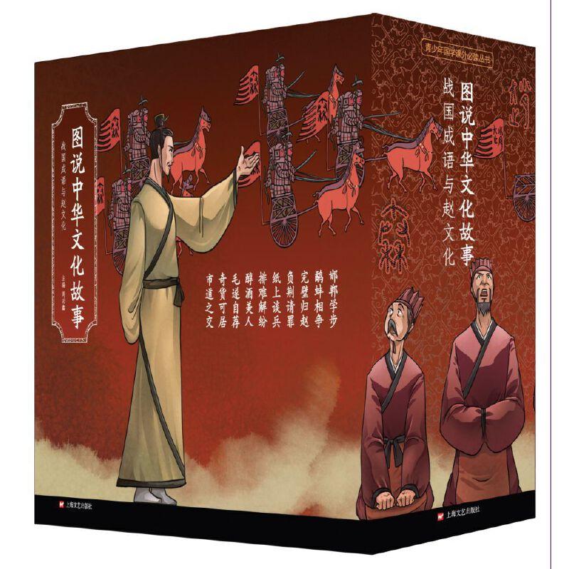 图说中华文化故事·战国成语与赵文化