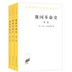 俄国革命史(全三卷)(汉译名著本16)