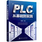 PLC从基础到实践