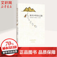 牧羊少年奇幻之旅 北京十月文艺出版社