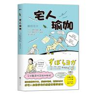 【正版新书】宅人瑜伽 风靡二十万册 日亚瑜伽类霸榜一整年 手绘蠢萌极简瑜伽教程
