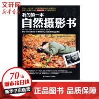 我的第一本自然摄影书 北京科学技术出版社