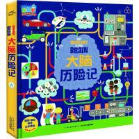 大脑历险记 长江少年儿童出版社