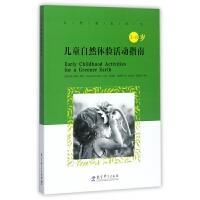 儿童自然体验活动指南(3-8岁)/自然教育译丛