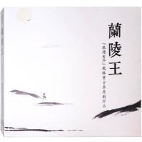 新华书店正版 中国民族音乐 兰陵王 琴坛圣手魏胜宝 古琴CD