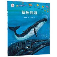 保冬妮绘本海洋馆.季:鲸鱼的歌 保冬妮,卢瑞娜 绘 9787550504714