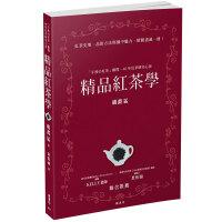 【预订】精品红茶学:午后红茶顾问40年研究心得 茶叶产地冲泡及鉴定 茶文化与食谱 港台繁体中文