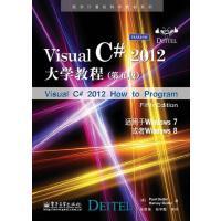 Visual C# 2012大学教程 Paul Deitel(P. 戴特尔) Harvey Deitel(H. 戴特尔