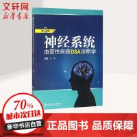 神经系统血管性疾病DSA诊断学(第2版) 人民卫生出版社