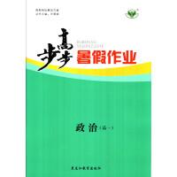 2019步步高暑假作业政治高一
