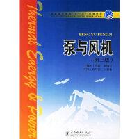 【新书店正版】泵与风机(第三版) 杨诗成,王喜魁 中国电力出版社