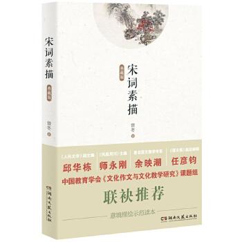 意境描绘示读范本:宋词素描(典藏版) 曾冬著 湖南文艺出版社 正版书籍,下单即发。好评优惠