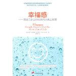 【新书店正版】幸福感,(美)史密斯,胡晓阳,中国长安出版社9787510702990