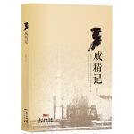 【新书店正版】成精记,孟驰北,广东人民出版社9787218099989