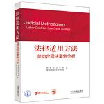 法律适用方法,国家法官学院,德国国际合作机构,中国法制出版社9787509338094