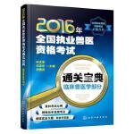临床兽医学部分 正版 钟志军,任志华,邓俊良 主编 9787122262271