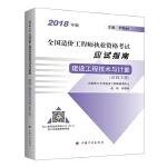 2018造价师应试指南建设工程技术与计量(安装工程)