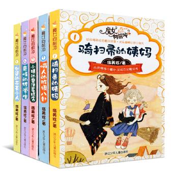 魔女向前冲系列全套5册 伍美珍书暖萌校园魔法儿童故事书7-11岁有趣的校园小说骑扫帚的姨妈/恼人的班级八卦/奇怪的转学生书籍 校园魔法故事 幻想小说 儿童文学