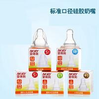 【支持礼品卡】奶嘴标准口径硅胶奶嘴圆孔十字孔B05-A 扁形B05-B x8q