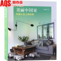 美丽中国家 外国人在上海的家 与外国业主对话 了解国外客户的需求 住宅别墅公寓室内装饰装修设计书籍
