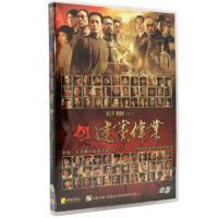 建党伟业DVD( 货号:10021100080)