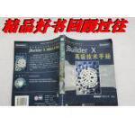 【二手旧书9成新】JBuilderX高级技术手册