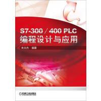 S7-300-400 PLC编程设计与应用朱文杰机械工业出版社