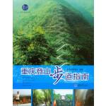 重庆登山步道指南