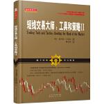 短线交易大师: 工具和策略Ⅱ(读懂价格背后的语言,支撑位、阻力位和成交量,找出交易进出场时机,日内交易成功主要因素)