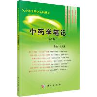 中药学笔记(第二版)