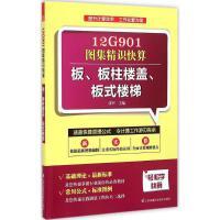 12G901图集精识快算板、板柱楼盖、板式楼梯 江苏科学技术出版社