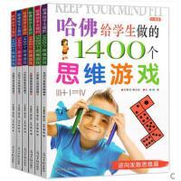 哈佛给学生做的1400个思维游戏 左右脑全脑思维游戏大书 儿童数学思维训练2000个游戏书籍 5-6-7-8-10-12岁逻辑专注力益智小学生版