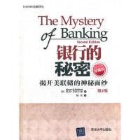 XY_NAFMII金融译丛:银行的秘密:揭开美联储的神秘面纱 9787302292593 清华大学出版社 (美)默里・