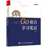 Go语言学习笔记 go语言程序设计教程书 go语言编程入门教程书籍 go系统编程语言 Go源码深度剖析 计算机软件开发书