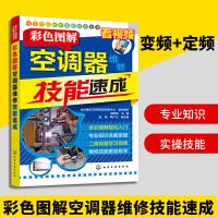 彩色图解空调器维修技能速成 空调器维修视频教程书籍 空调电路管路检测排除拆装移机制冷原理