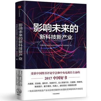 影响未来的新科技新产业 中国社会科学院工业经济研究所未来产业研究组 中信出版社 9787508671192 正版书籍!好评联系客服优惠!谢谢!