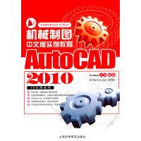 AutoCAD 2010中文版机械制图实例教程