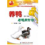 养鸭与鸭病防治(第3版)