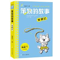 汤素兰主编 幽默儿童文学系列 笨狼的故事・家庭记