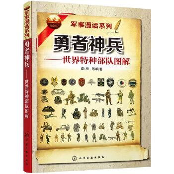 勇者神兵:世界特种部队图解(pdf+txt+epub+azw3+mobi电子书在线阅读下载)