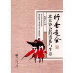 行香走会 : 北京香会的谱系与生态