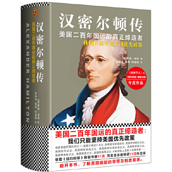 汉密尔顿传(美国二百年国运的真正缔造者)汉密尔顿对美国的影响,比绝大多数美国总统都要深远。汉密尔顿是美国开国元勋之一、美国首任财政部长、美国中央银行之父、美国货币之父,由他执笔的《联邦党人文集》是美国宪法精神的经典栓释。读客出品