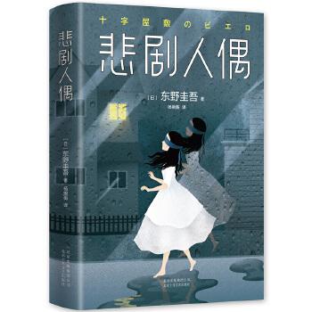 东野圭吾:悲剧人偶东野圭吾长篇小说,中文简体初次出版,被日本读者票选为东野十大被低估杰作。所有人的不在场证明都天衣无缝,只有人偶看到了真相。