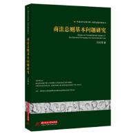 商法总则基本问题研究(刘宏渭)